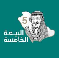 هوية البيعة الخامسة وزارة التعليم HD تحميل pdf و png