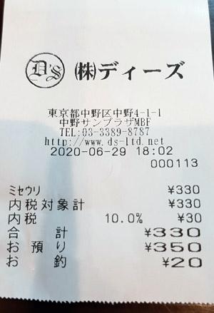 株式会社ディーズ 中野サンプラザ店 2020/6/29 のレシート
