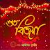 Durga puja 2019 | Bijoya Dashami Image|Whats app Status