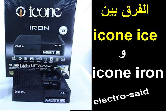 الفرق بين جهاز ايكون icone ice و ايرون  icone iron