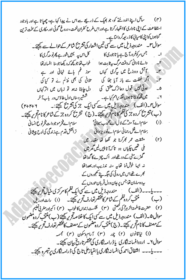 urdu essays in urdu for class 12th Class it is an endeavour to secure peace as the fundamental pillar to  linguistic  and socio economic backgrounds, and for many even urdu was a  page 12.