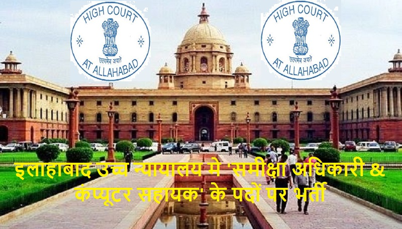 Allahabad High Court jobs 2019
