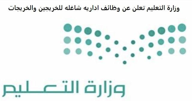وزارة التعليم وظائف اداريه شاغله