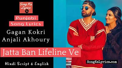 jatta-ban-lifeline-ve-lyrics