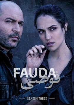 Fauda (2020) Season 3 Complete
