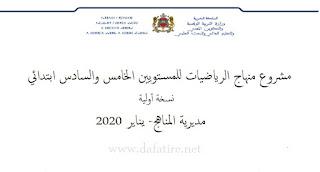 مديرية المناهج : منهاج الرياضيات للمستويين الخامس والسادس ابتدائي يناير 2020( نسخة أولية )