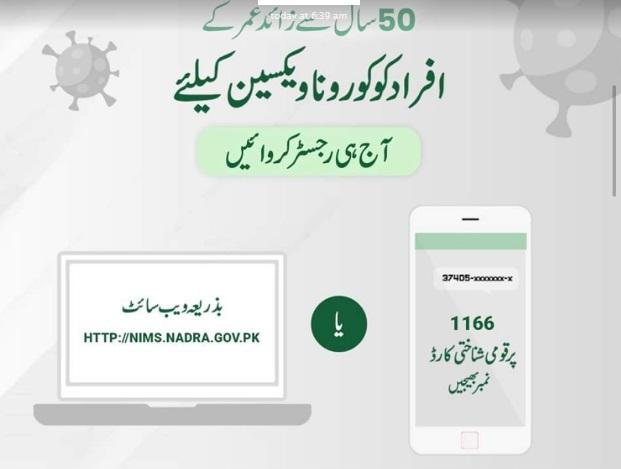 nims.nadra.gov.pk - How to Register Covid-19 Vaccination Program