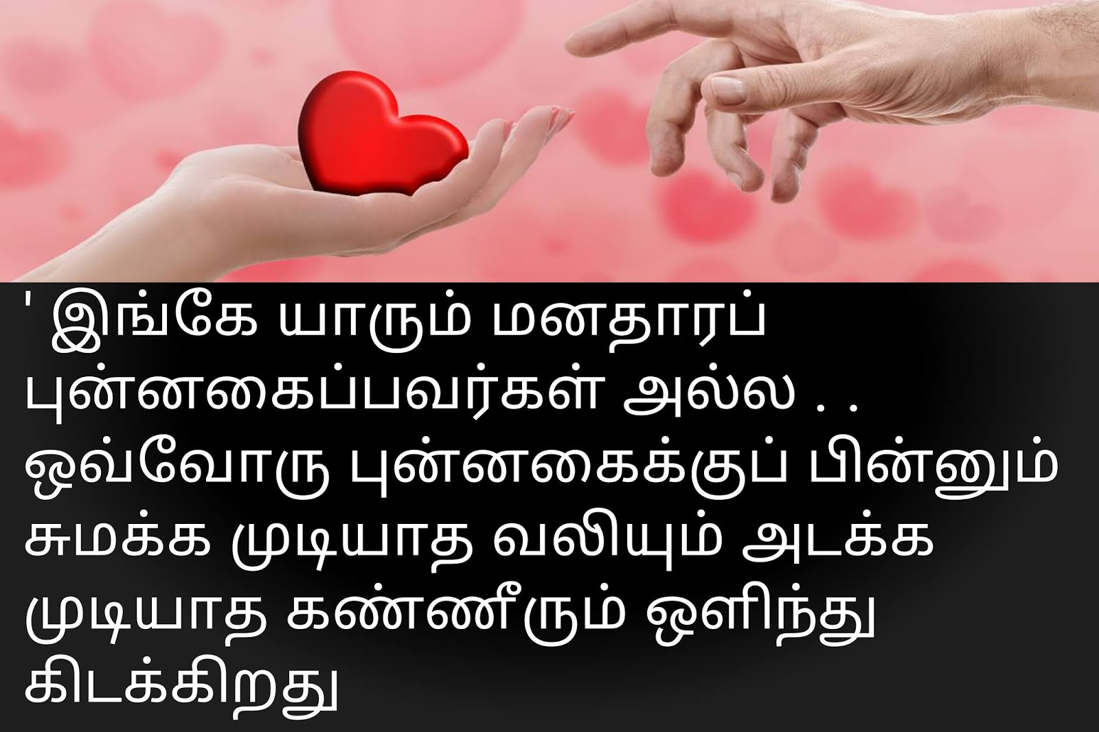 Love Failure Image Tamil Love Failure Kavithai In Tamil Images Download