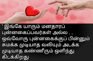 Sad love quotes in Tamil, sad love quotes, love failure quotes