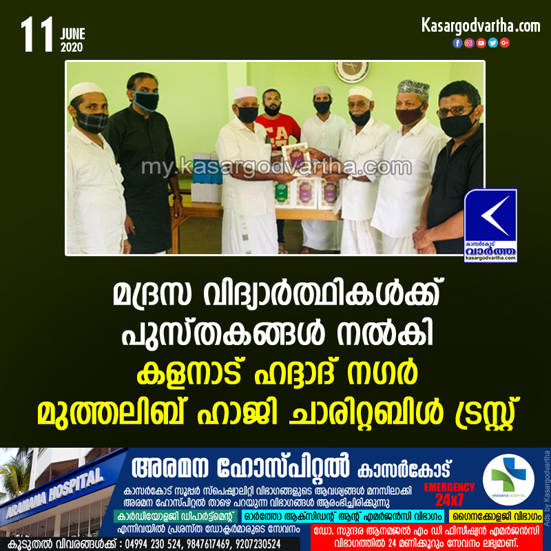 Kerala, News, Book for Madrasa students distributed