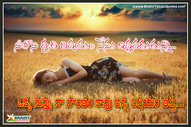 Here is Best Telugu miss you love quotations with alone girl hd wallpaper, Latest telugu miss you love quotes,Beautiful telugu love quotes messages with alone girl hd wallpaper, Online telugu love messages for whatsapp, New telugu love quotes for lovers, Nice telugu waiting for him love quotes, top telugu love quotes, love quotes for good night, love messages to sweet heart while angry.