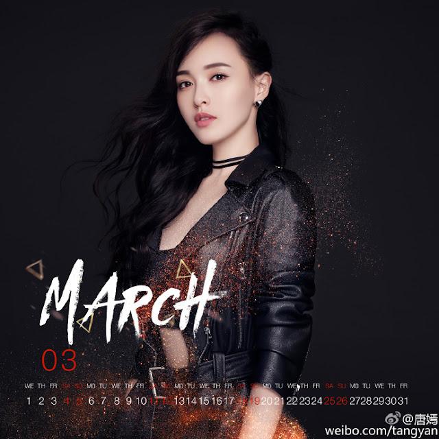 Tiffany Tang Yan Calendar