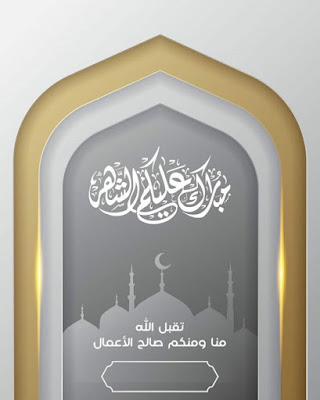 رسائل تهنئة رمضان بعنوان مبارك عليكم الشهر تقبل الله منا ومنكم صالح الأعمال  بدون حقوق لكتابة أسمك عليها وإرسالها لإصدقاءك