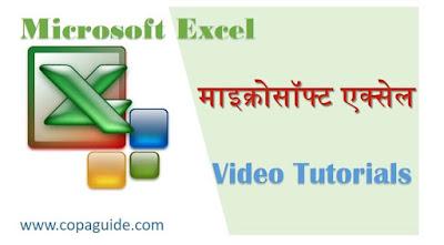 Microsoft Excel Hindi Video