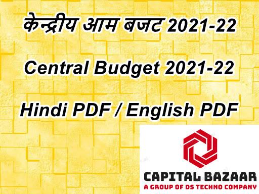 केन्द्रीय आम बजट 2021-22 (Central Budget 2021-22) Hindi PDF / English PDF Free Download