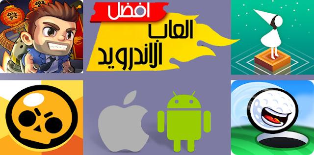 افضل العاب الاندرويد التي نالت إعجاب مستخدمين الهواتف الذكية لشهر يناير 2020 - تحميل افضل العاب الاندرويد 2020 - رابط جوجل بلاي لتحميل الالعاب والتطبيقات