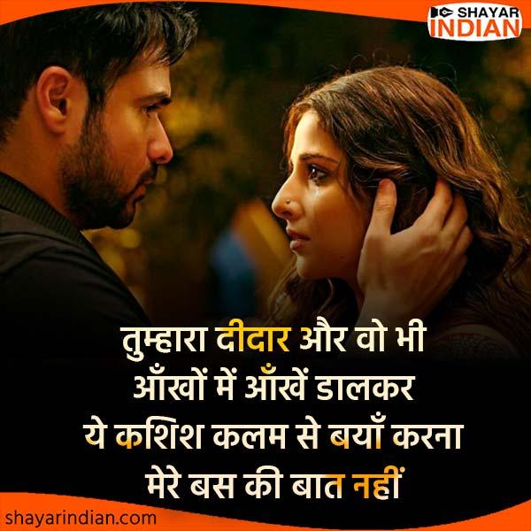 तुम्हारा दीदार : Love Shayari for GF/BF : Didar, Aakhein, Kasish, Kalam