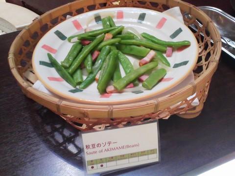 ビュッフェコーナー:秋豆のソテー ホテルエミシア札幌カフェ・ドム