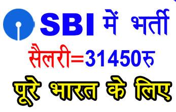 Sbi Bank New Recruitment 2020,All India Job,new job 2020,bank jobs