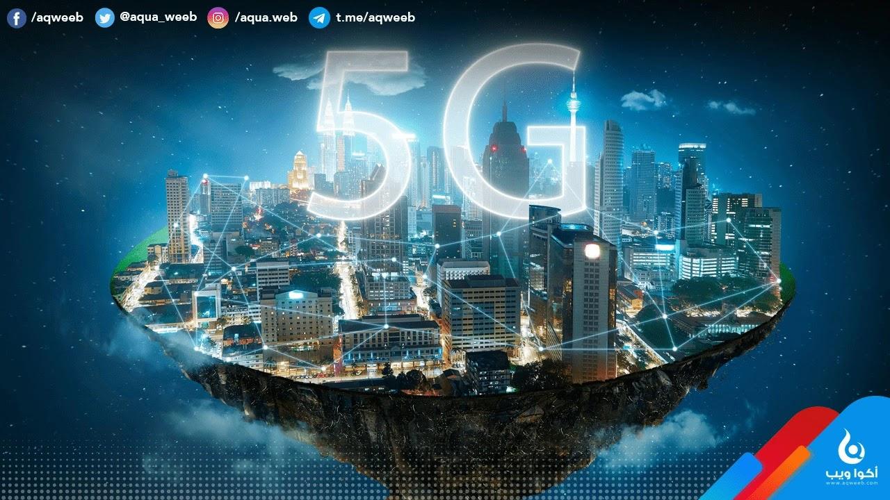 كل ما تحتاج معرفته حول تقنية الجيل الخامس 5G