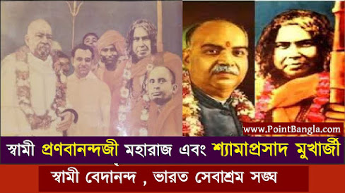 Swami Pranabanandaji Maharaj and Shyamaprasad Mukherjee