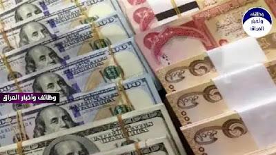 ينشر لكم {موقع: وظائف وأخبار العراق}، اسعار صرف الدولار و العملات العالمية الأجنبية والمعادن الثمينة في الاسواق العراقية ليوم الخميس. سعر الدولار مقابل الدينار العراقي اسعار مكاتب الصيرفة : سعر بيع الدولار ⬅️ 149,750 سعر شراء الدولار ⬅️ 148,750 تقريبي ــــــــــــــــــــــــــــــــــــــــــــــــــــــــــــــــــــــــــــ سعر الدولار مقابل التومان الايراني بغداد 100 دولار ⬅️ 42,105.0000 تومان تقريبي ــــــــــــــــــــــــــــــــــــــــــــــــــــــــــــــــــــــــــــ العملات العالمية الأجنبية 100 يورو ⬅️ 121,83 دولار 100 باوند ⬅️ 141,50 دولار 100 دولار ⬅️ 861,50 ليرة تركية ــــــــــــــــــــــــــــــــــــــــــــــــــــــــــــــــــــــــــــ المعادن سعر أونصــــــة الذهب عالمياً ⬅️ 1897,06 $ ــــــــــــــــــــــــــــــــــــــــــــــــــــــــــــــــــــــــــ النفط سعر برميل نفط الخام برنـت ⬅️ 71,60 دولار سعر برميل نفط الخام الامريكـي ⬅️ 69,03 دولار ــــــــــــــــــــــــــــــــــــــــــــــــــــــــــــــــــــــــــ