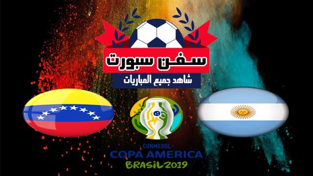 موعدنا مع مباراة الارجنتين وفنزويلا 28/06/2019 كوبا امريكا