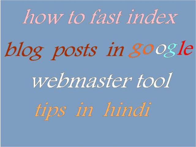 index पोस्ट्स इन गूगल webmaster tool