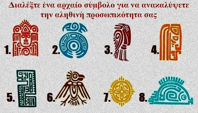 Διαλέξτε ένα αρχαίο σύμβολο