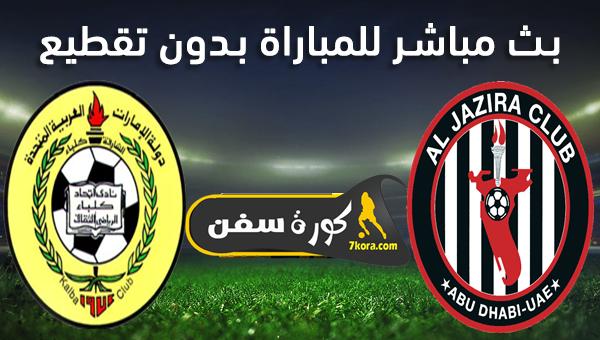 موعد مباراة الجزيرة واتحاد كلباء بث مباشر بتاريخ 29-10-2020 دوري الخليج العربي الاماراتي