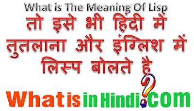 What is the meaning of lisper in hindi