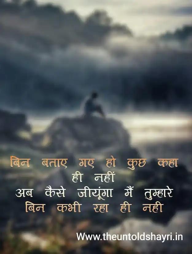 Tumhare Bin Kabhi Raha Hi Nahi, Sad Shayri