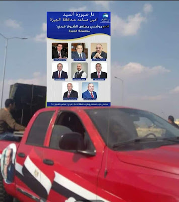 بالاغانى الوطنية   د صبورة السيد  تدعو  الناخبين  للتصويت  فى  انتخابات الشيوخ