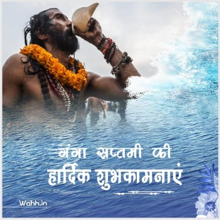 Ganga Saptami Shubhkamana Images