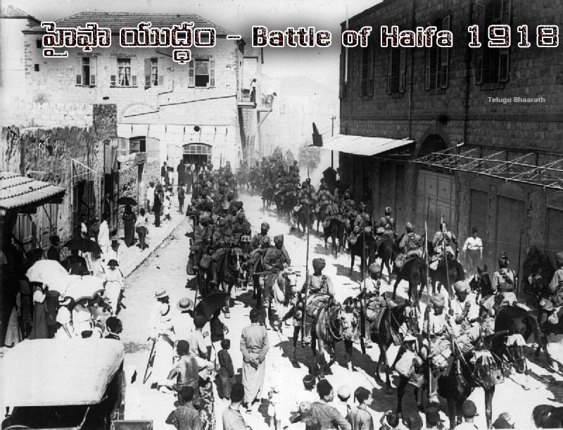 ఇజ్రాయిల్ లో భారతీయ సైనికుల వీరోచిత పోరాటం – హైఫా యుద్ధం - Battle of Haifa 1918