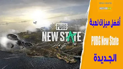Best features of PUBG New State (Mobile)