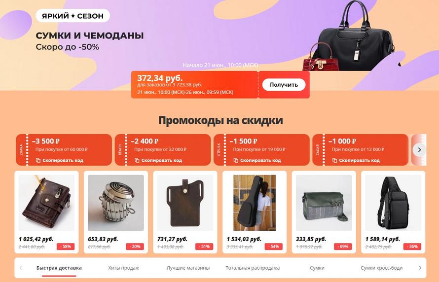 Сумки и чемоданы: сезонные скидки до 50% на необходимые вещи для путешествий поездок и отдыха