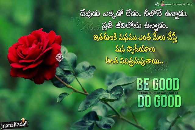 telugu quotes, nice words in telugu, famous life chanign quotes in telugu, all time best famous words in telugu