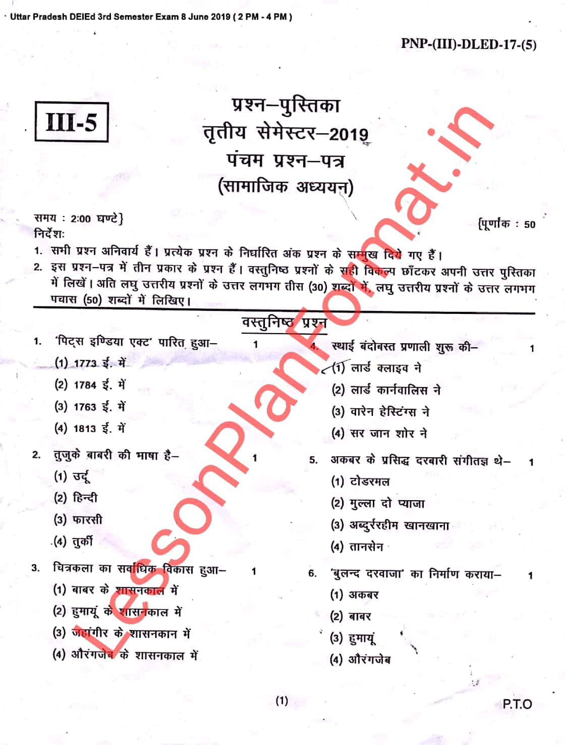 Deled 3rd Semester Exam Question Paper 2019