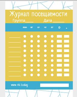 журнал посещаемости студентов