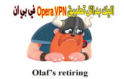 اليك-بدائل-تطبيق-Opera-VPN-في بي ان