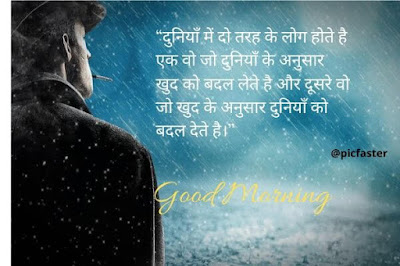 Good Morning Inspirational Quotes Images In Hindi