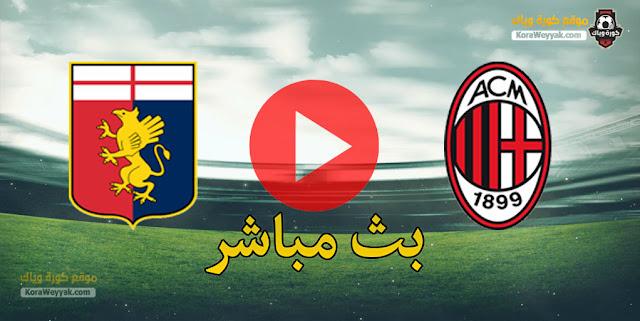 نتيجة مباراة ميلان وجنوى اليوم 18 ابريل 2021 في الدوري الايطالي