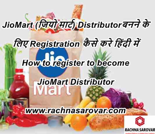JioMart (जियो मार्ट) Distributor  बनने के लिए Registration कैसे करे हिंदी में, How to register to become JioMart Distributor