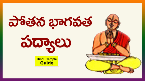 BHAGAVATAM PADYALU IN TELUGU PDF