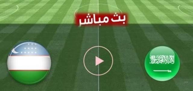 موعد مباراة السعودية وأوزباكستان بث مباشر بتاريخ 22-01-2020 كأس آسيا تحت 23 سنة