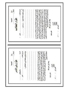 السجل التأديبي للطلاب المخالفين بعد تطبيق لائحة الإنضباط 12038002_67356300944