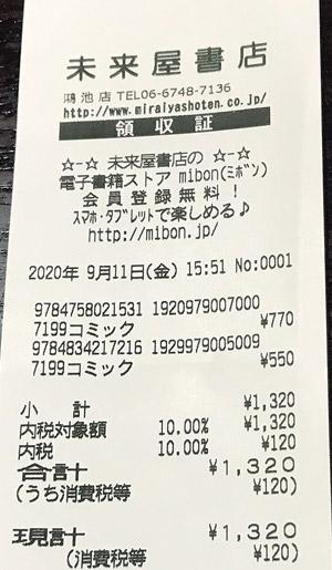 未来屋書店 鴻池店 2020/9/11 のレシート