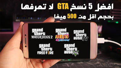 افضل 5 نسخ للعبة GTA  على هواتف الاندرويد | افضل العاب العالم المفتوح