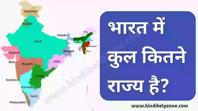 भारत में कितने राज्य हैं - Bharat Mein Kul Kitne Rajya Hai - 2021
